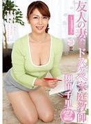 [VEMA-087] 友人の妻はドスケベ家庭教師 翔田千里